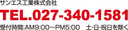 お問合せ024-340-1581